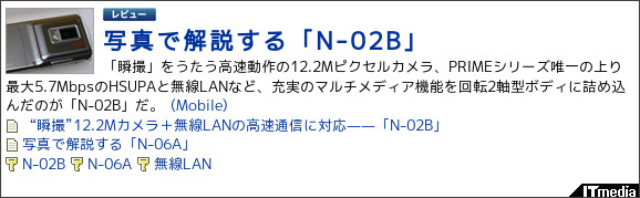 http://plusd.itmedia.co.jp/mobile/articles/0911/17/news090.html