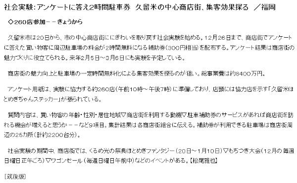 http://mainichi.jp/area/fukuoka/news/20101120ddlk40040391000c.html