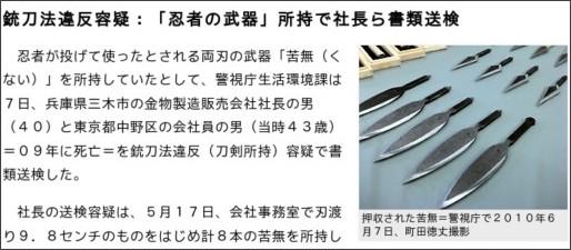 http://mainichi.jp/select/jiken/news/20100608k0000m040017000c.html