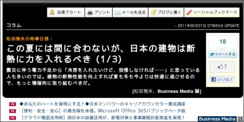 http://bizmakoto.jp/makoto/articles/1106/07/news025.html