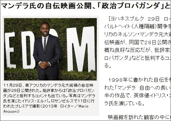 http://www.asahi.com/culture/reuters/RTR201312020048.html
