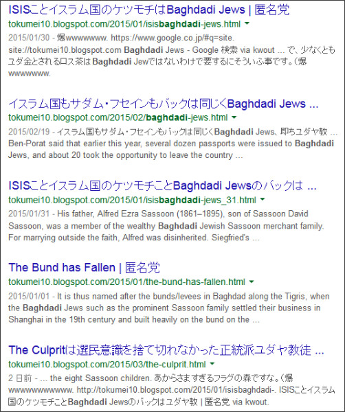 https://www.google.co.jp/#q=site://tokumei10.blogspot.com+Baghdadi&spell=1