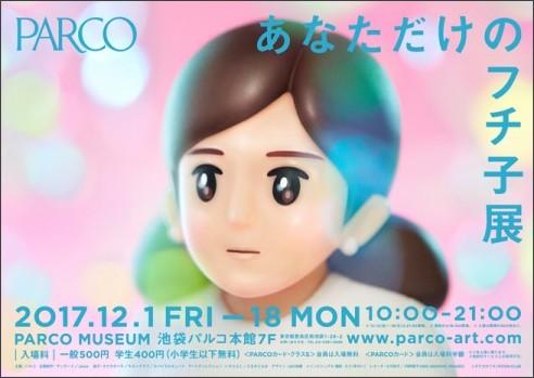 http://www.parco-art.com/images/w660/b3_fuchico_tenji_hp.jpg