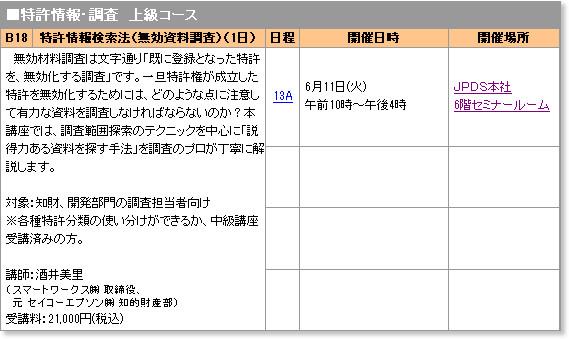 http://www.jpds.co.jp/event/seminar.html#B18_mukou