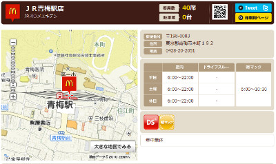 http://www.mcdonalds.co.jp/shop/map/map.php?strcode=13739