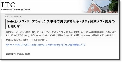 http://www.itc.keio.ac.jp/ja/news_keiojp_slc_20120426.html