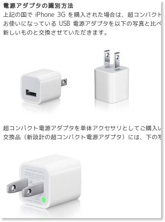 http://www.apple.com/jp/support/usbadapter/exchangeprogram/