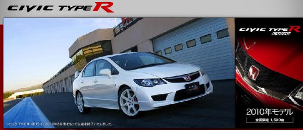 http://www.honda.co.jp/CIVICTYPE-R/