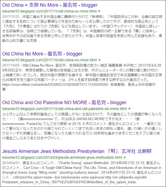 https://www.google.co.jp/search?ei=KStSWtalF-rg0gK94YzgDg&q=site%3A%2F%2Ftokumei10.blogspot.com+Old+China&oq=site%3A%2F%2Ftokumei10.blogspot.com+Old+China&gs_l=psy-ab.3...2311.4246.0.4903.9.9.0.0.0.0.197.1290.0j8.8.0....0...1c.4.64.psy-ab..1.0.0....0.Ph5GNmaRdpk