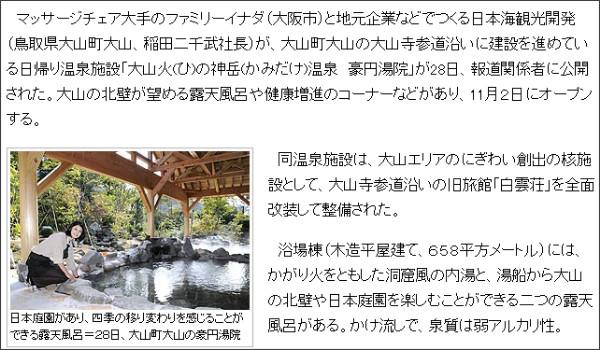http://www.nnn.co.jp/news/131029/20131029049.html