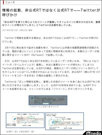http://www.itmedia.co.jp/news/articles/1103/12/news013.html
