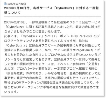 http://www.cyberbuzz.co.jp/news/2009/02/2009210cyberbuzz.html