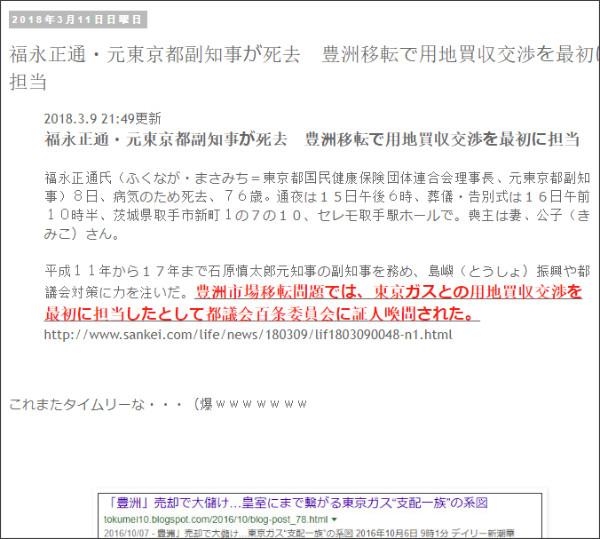 http://tokumei10.blogspot.com/2018/03/blog-post_90.html