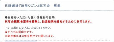 https://cgi.tbs.co.jp/ppshw/kanran/3981/enquete.do