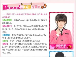 http://www.oricon.co.jp/music/interview/2012/buono0116/index.html