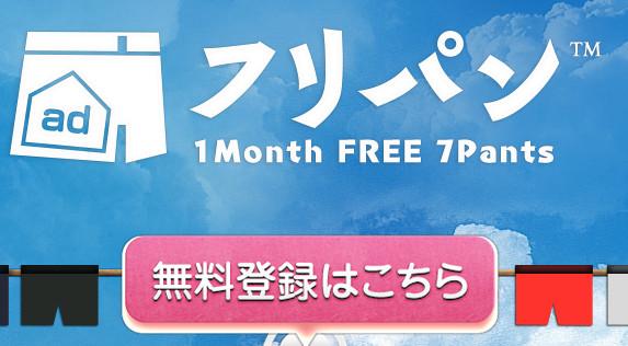 http://free-pants.jp/