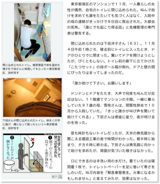 http://www.asahi.com/national/update/1216/TKY201012160127.html