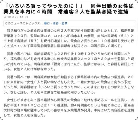 http://sankei.jp.msn.com/affairs/crime/100923/crm1009231433010-n1.htm