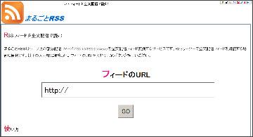 http://mrss.dokoda.jp/