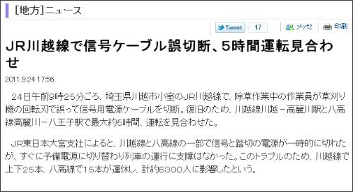 http://sankei.jp.msn.com/region/news/110924/stm11092417590006-n1.htm