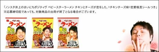 http://www.oyatsu.co.jp/special/inoue.html