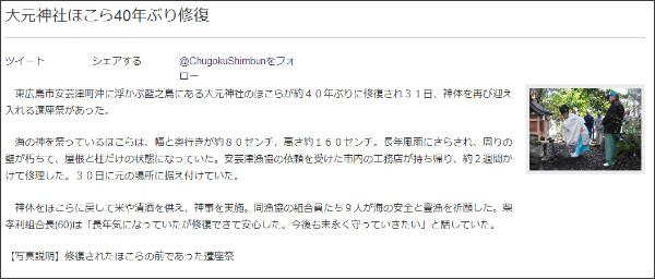 http://www.chugoku-np.co.jp/News/Tn201204010131.html