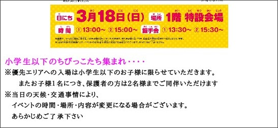 http://www.itoyokado.co.jp/blog/217/special_events.html#145138