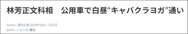http://bunshun.jp/articles/-/7159