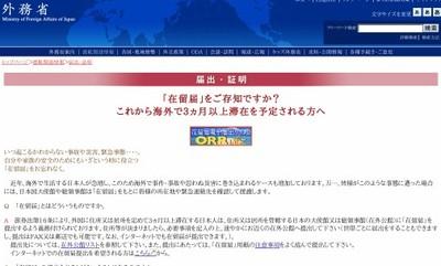 http://www.mofa.go.jp/mofaj/toko/todoke/zairyu/index.html