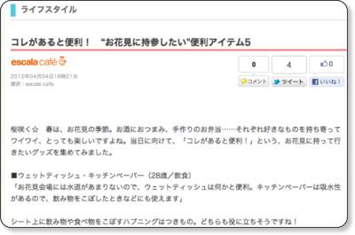 http://news.livedoor.com/article/detail/6436440/