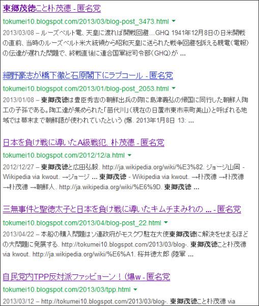 http://www.google.co.jp/search?hl=ja&safe=off&biw=1145&bih=939&q=site%3Atokumei10.blogspot.com+&btnG=%E6%A4%9C%E7%B4%A2&aq=f&aqi=&aql=&oq=#safe=off&hl=ja&sclient=psy-ab&q=site:tokumei10.blogspot.com+%E6%9D%B1%E9%83%B7%E8%8C%82%E5%BE%B3&oq=site:tokumei10.blogspot.com+%E6%9D%B1%E9%83%B7%E8%8C%82%E5%BE%B3&gs_l=serp.12...3020.5740.0.6606.2.2.0.0.0.0.424.558.0j1j4-1.2.0...0.0...1c.1j2.12.psy-ab.R-P5BOji2eU&pbx=1&bav=on.2,or.r_qf.&bvm=bv.46226182,d.cGE&fp=c48ccb57bcd13275&biw=811&bih=864