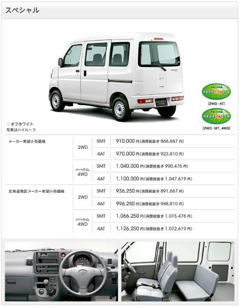 http://www.daihatsu.co.jp/lineup/cargo/grade/special.htm