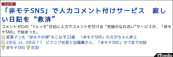 http://www.itmedia.co.jp/news/articles/0907/15/news051.html