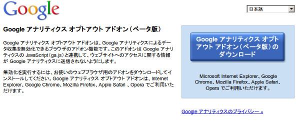 https://tools.google.com/dlpage/gaoptout?hl=ja