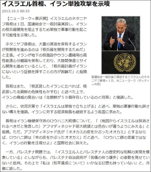 http://sankei.jp.msn.com/world/news/131003/mds13100300340000-n1.htm
