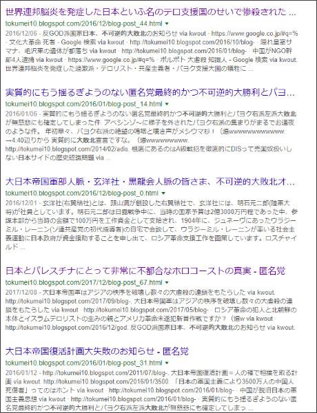 https://www.google.co.jp/search?ei=-vPqWp6NJtnEjAPfu4L4CQ&q=site%3A%2F%2Ftokumei10.blogspot.com++%E6%97%A5%E6%9C%AC%E3%80%80%E4%B8%8D%E5%8F%AF%E9%80%86%E7%9A%84%E5%A4%A7%E6%95%97%E5%8C%97&oq=site%3A%2F%2Ftokumei10.blogspot.com++%E6%97%A5%E6%9C%AC%E3%80%80%E4%B8%8D%E5%8F%AF%E9%80%86%E7%9A%84%E5%A4%A7%E6%95%97%E5%8C%97&gs_l=psy-ab.3...3983.16768.0.17040.43.34.9.0.0.0.134.3598.0j32.32.0....0...1c.1j4.64.psy-ab..2.5.498...0j33i21k1j33i160k1.0.azngw7BklXE