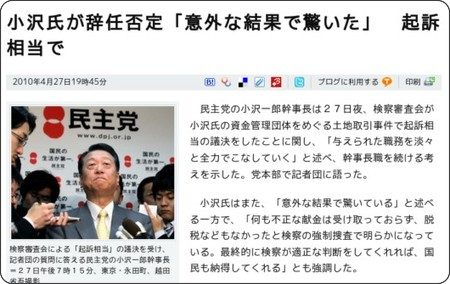 http://www.asahi.com/politics/update/0427/TKY201004270354.html