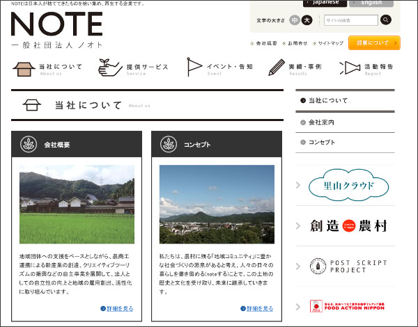 http://plus-note.jp/note/