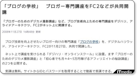 http://www.itmedia.co.jp/news/articles/0811/27/news091.html