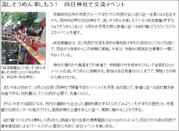 http://www.kyoto-np.co.jp/local/article/20120731000053