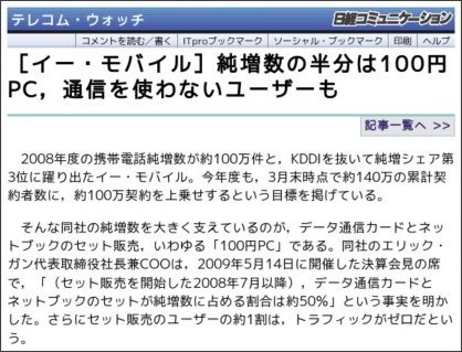 http://itpro.nikkeibp.co.jp/article/COLUMN/20090629/332806/