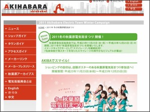 http://www.akiba.or.jp/denkigai2011winter/index.html