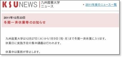 http://www.kyusan-u.ac.jp/news_view.php?nid=4ef42f3d09d7d
