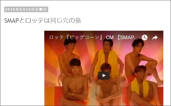 http://tokumei10.blogspot.com/2016/08/smap.html