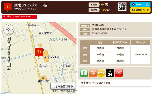http://www.mcdonalds.co.jp/shop/map/map.php?strcode=25537