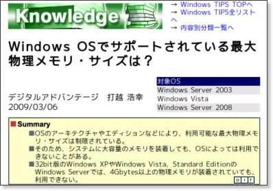 http://www.atmarkit.co.jp/fwin2k/win2ktips/1140maxmem/maxmem.html