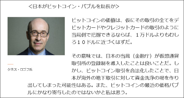 https://jp.reuters.com/article/2018-views-bitcoin-kenneth-rogoff-idJPKBN1EK0IB