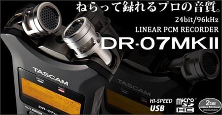 http://tascam.jp/product/dr-07mk2