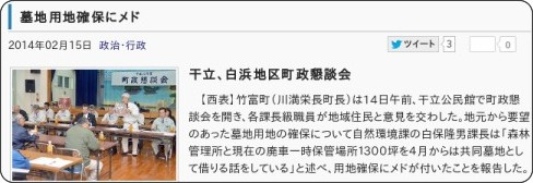 http://www.y-mainichi.co.jp/news/24363/