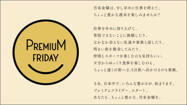 https://premium-friday.go.jp/